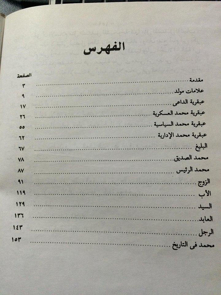 فهرس كتاب عبقرية محمد