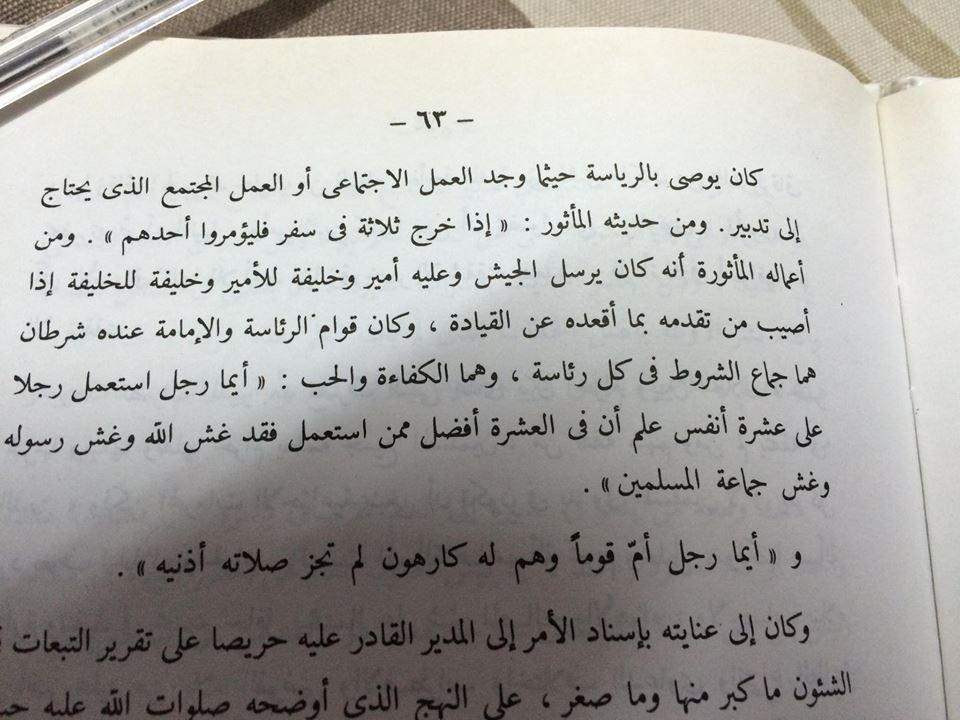 كتاب عبقرية محمد للأستاذ عباس محمود العقاد