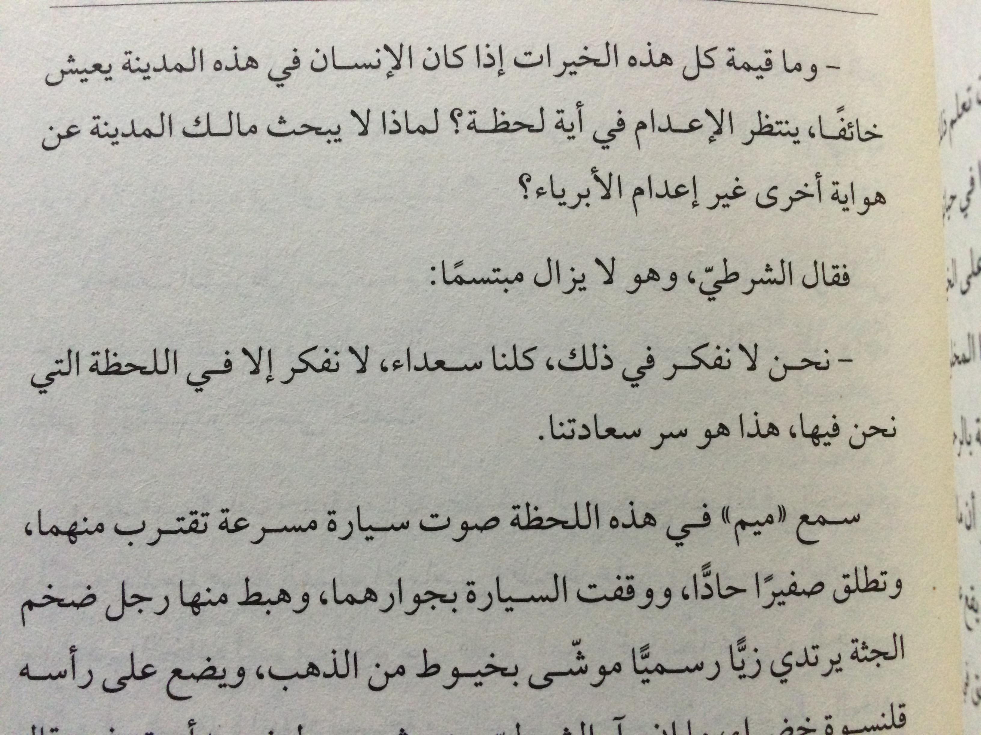 مقتطفات من كتاب الواجهة