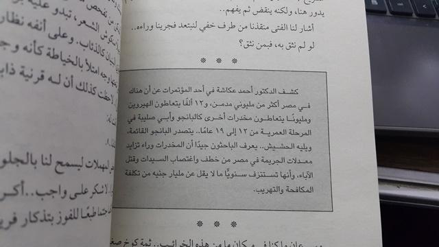 رواية يوتوبيا لأحمد خالد توفيق