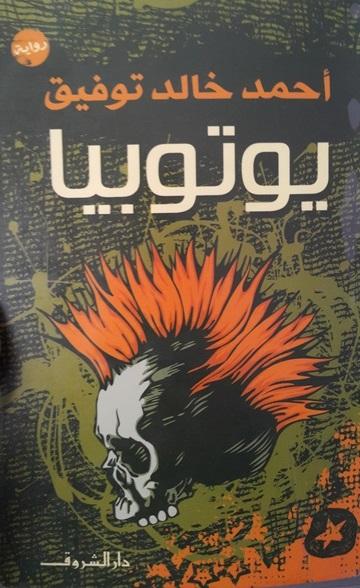رواية يوتوبيا للدكتور أحمد خالد توفيق