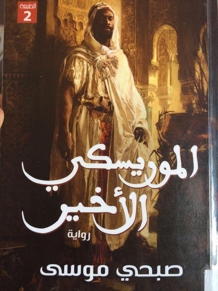 غلاف رواية الموريسكي الأخير