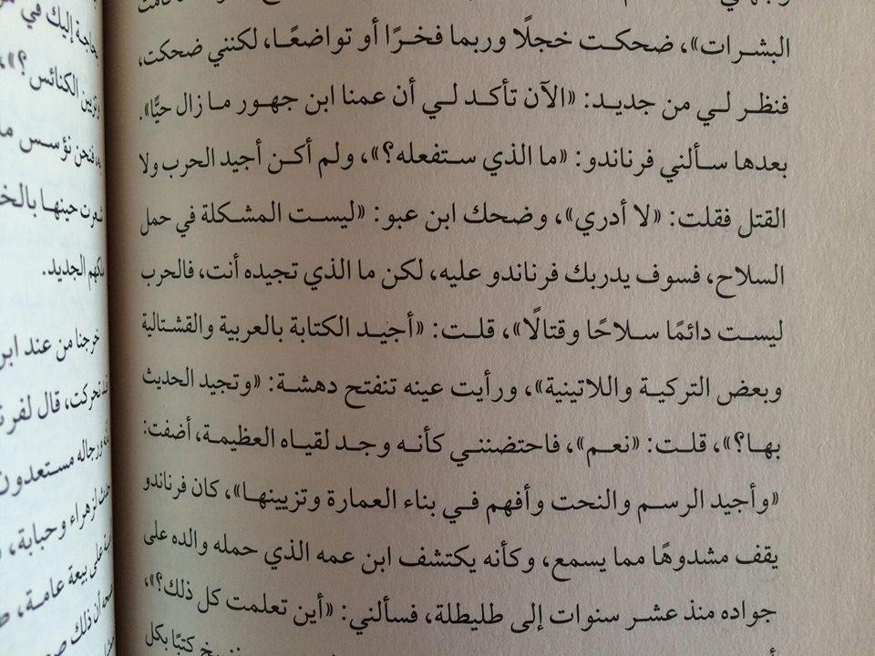قصة محمد عبد عبد الله بن جهور من رواية الموريسكي الأخير