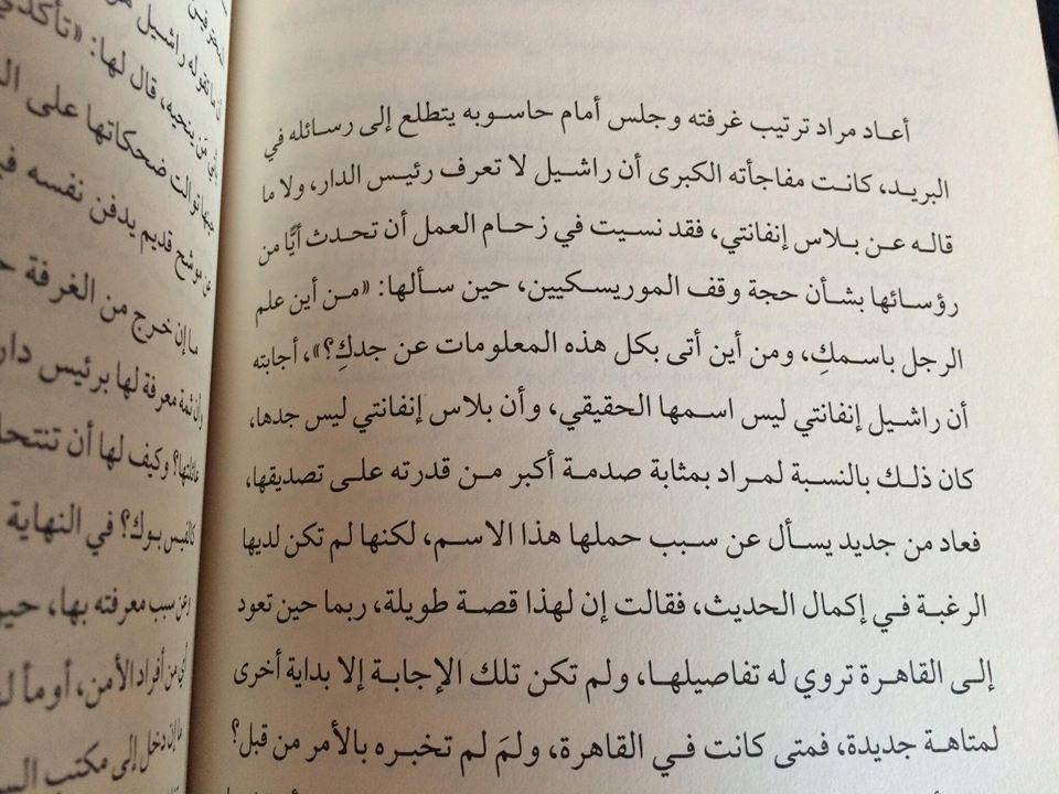 قصة مراد من رواية الموريسكي الأخير