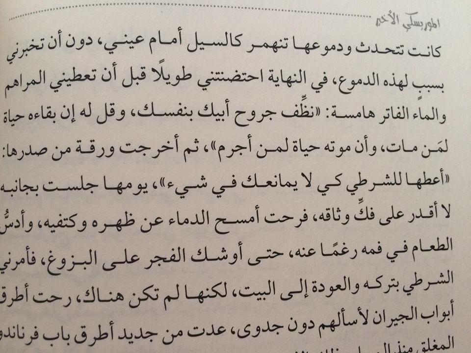 مقتطفات من رواية الموريسكي الأخير