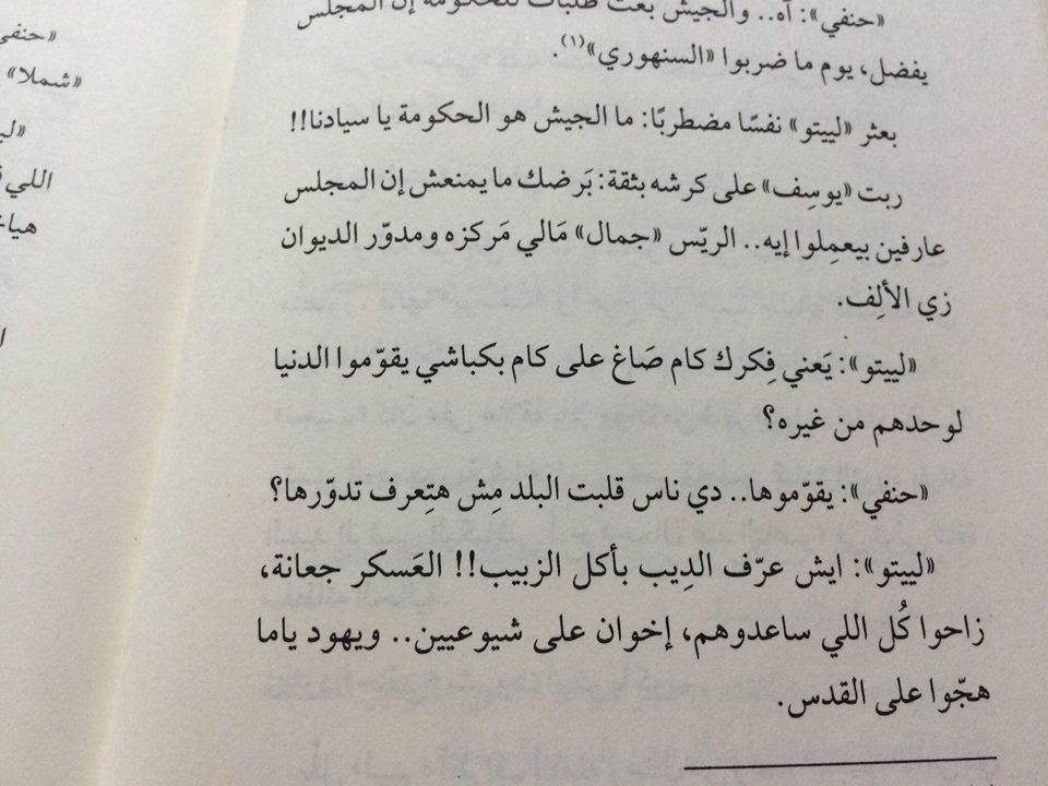 مقتطفات من رواية تراب الماس للكاتب أحمد مراد