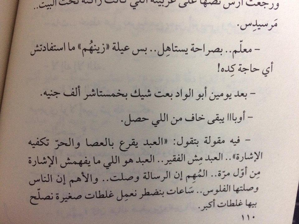 مقتطفات من رواية تراب الماس