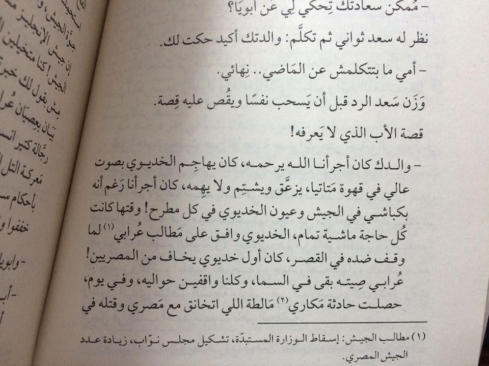 أحمد كيرة مع سعد زغلول في رواية 1919
