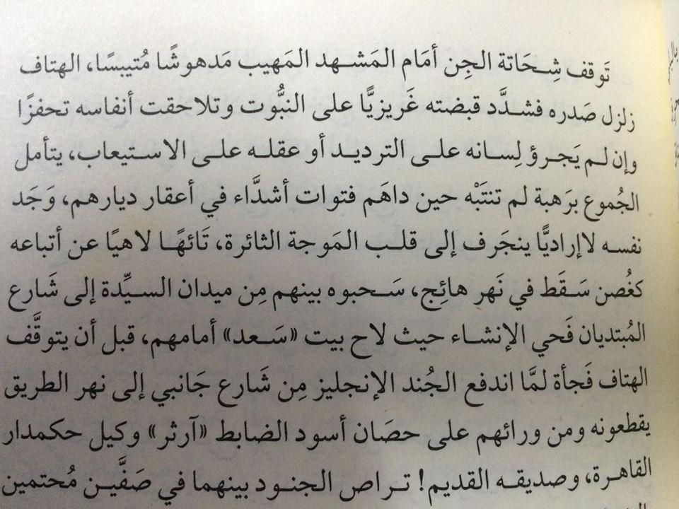 المشهد الثوري لشحاتة الجن في المظاهرة من رواية 1919