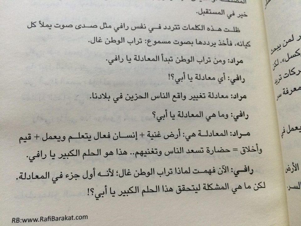 حديث مراد ورافي في رافي بركات