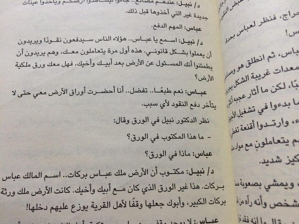 شخصية عباس في رواية رافي بركات