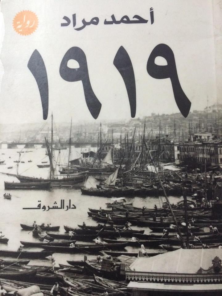 غلاف رواية 1919 لأحمد مراد