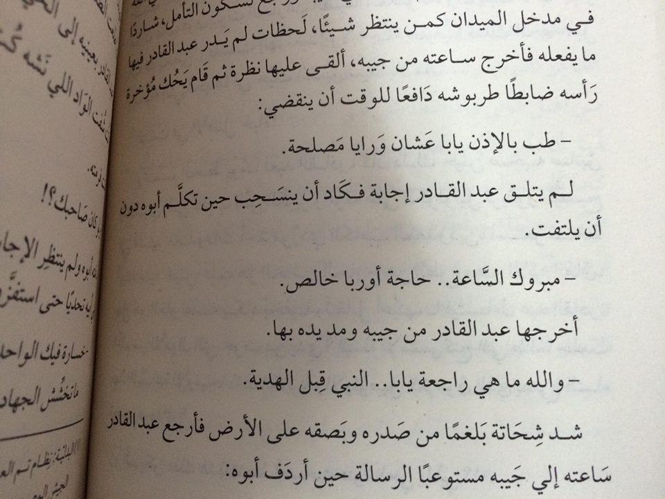 مقتطفات من رواية 1919