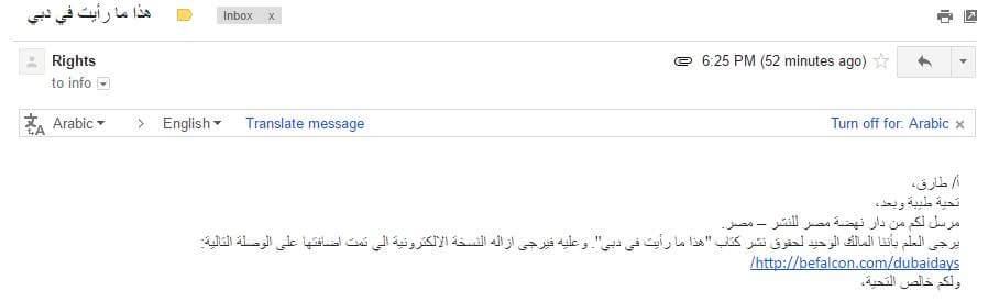 رسالة دار نهضة مصر لطارق عبد العال بعد نشره كتابه مجاني