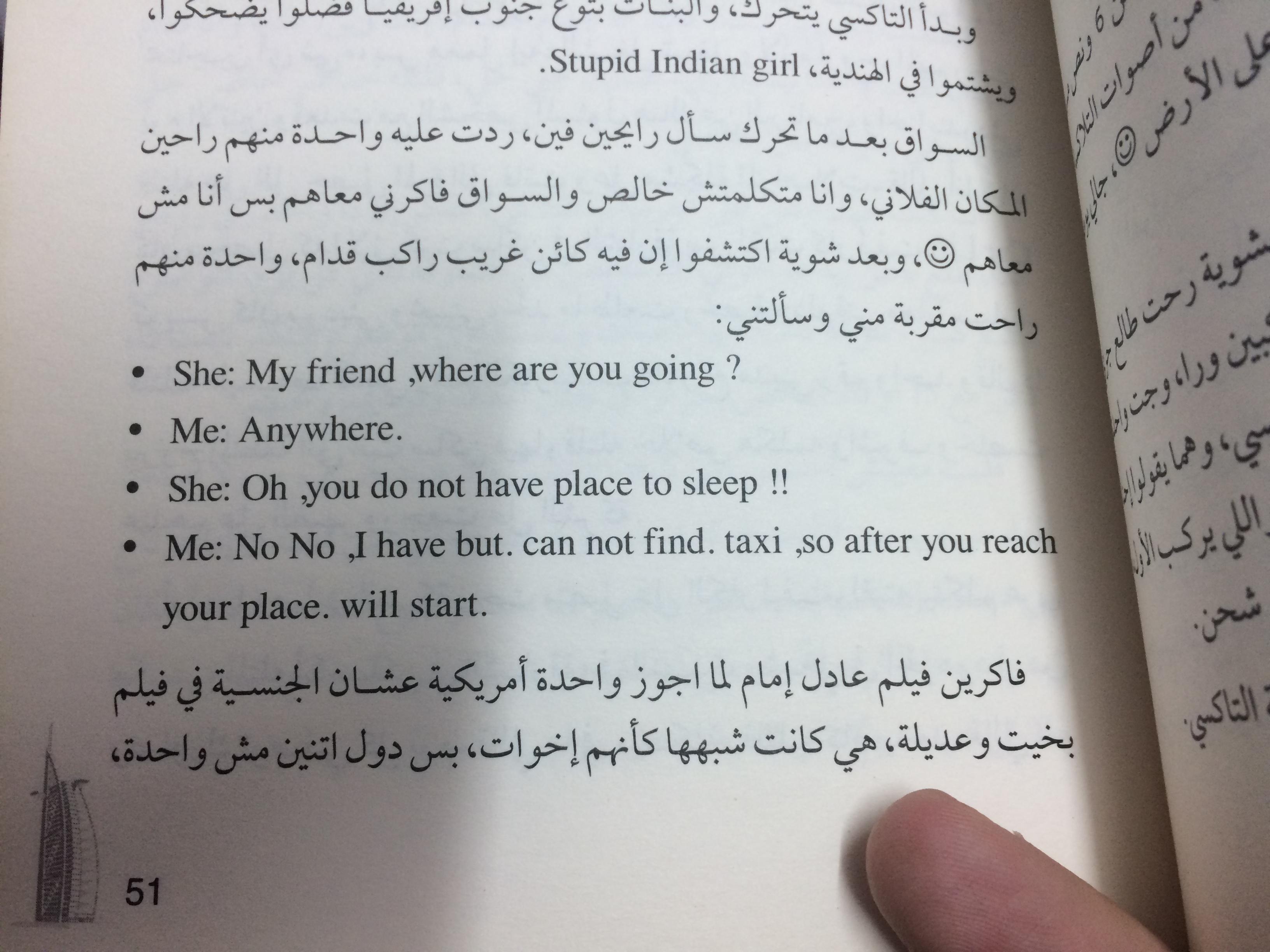 مشهد التاكسي من كتاب هذا ما رأيت في دبي