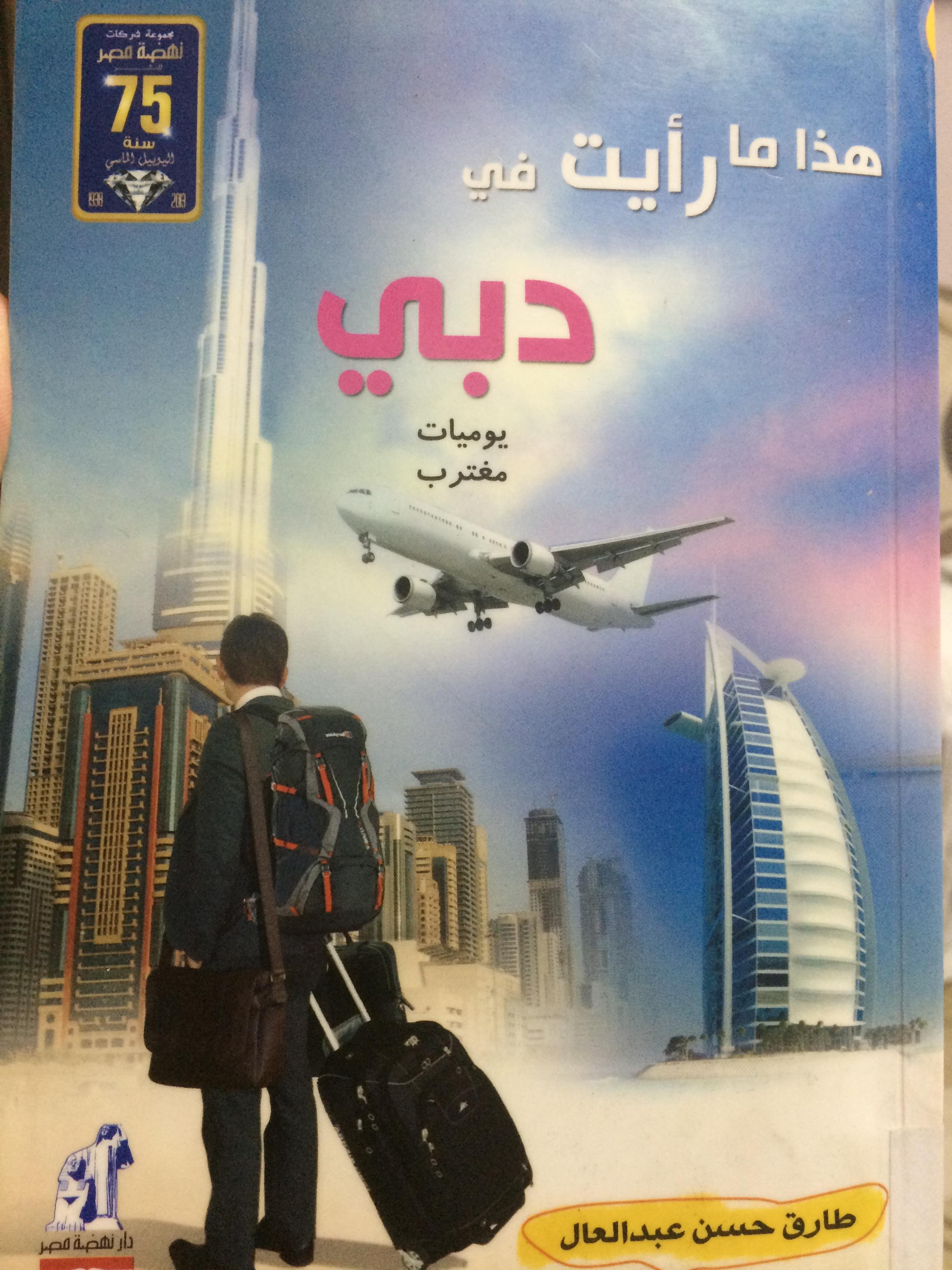 هذا ما رأيت في دبي